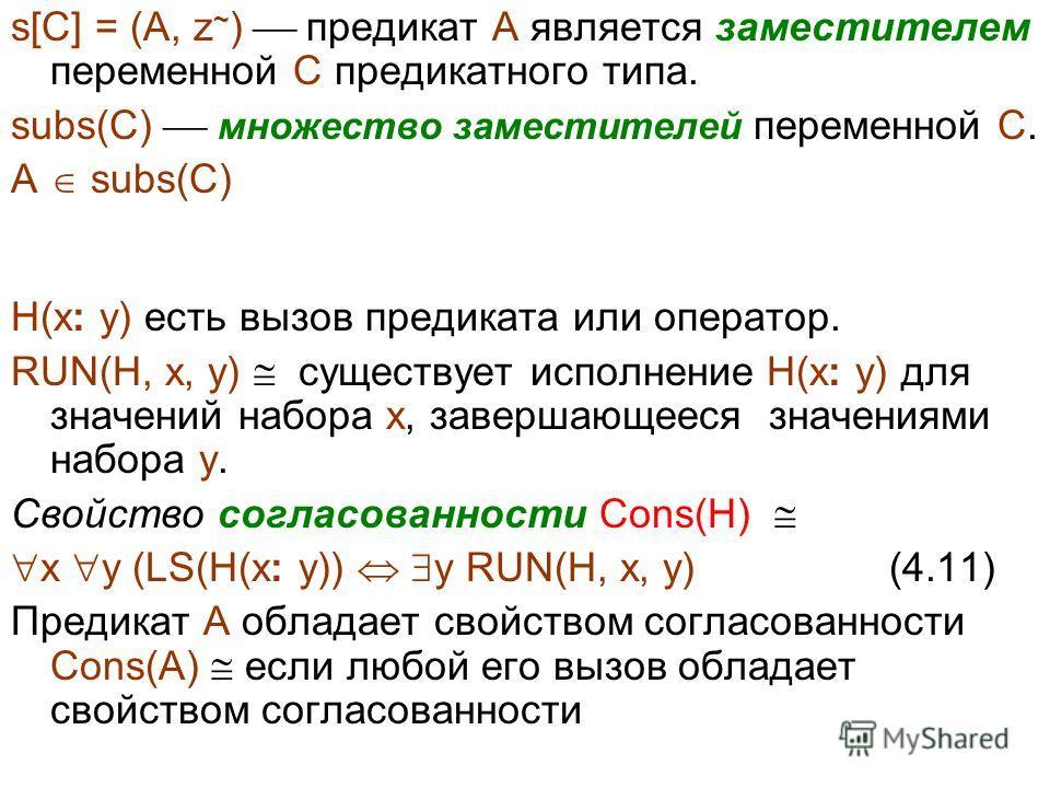 s[C] = (A, z ~ ) предикат A является заместителем переменной C предикатного типа. subs(C) множество заместителей переменной C. A subs(C) H(x: y) есть вызов предиката или оператор. RUN(H, x, y) существует исполнение H(x: y) для значений набора x, заве