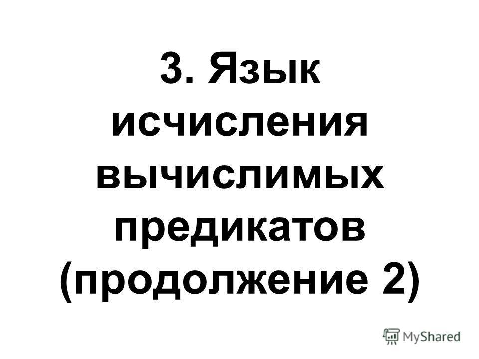 3. Язык исчисления вычислимых предикатов (продолжение 2)