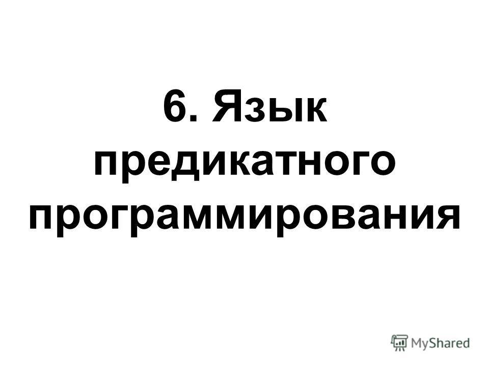 6. Язык предикатного программирования