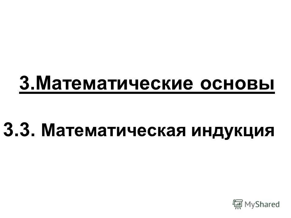 3.Математические основы 3.3. Математическая индукция