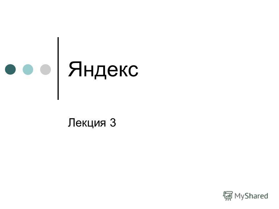 Яндекс Лекция 3