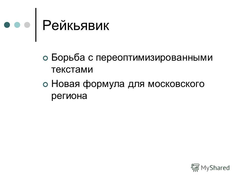 Рейкьявик Борьба с переоптимизированными текстами Новая формула для московского региона