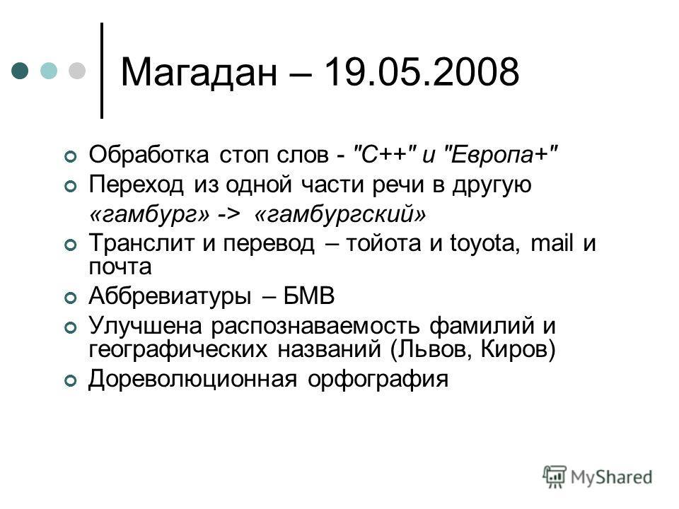 Магадан – 19.05.2008 Обработка стоп слов -