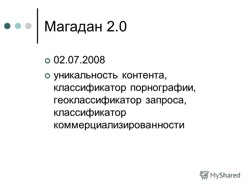 Магадан 2.0 02.07.2008 уникальность контента, классификатор порнографии, геоклассификатор запроса, классификатор коммерциализированности