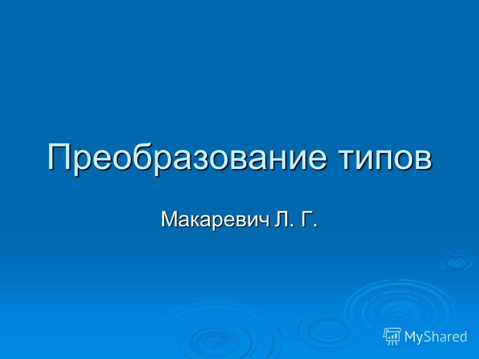 Преобразование типов Макаревич Л. Г.