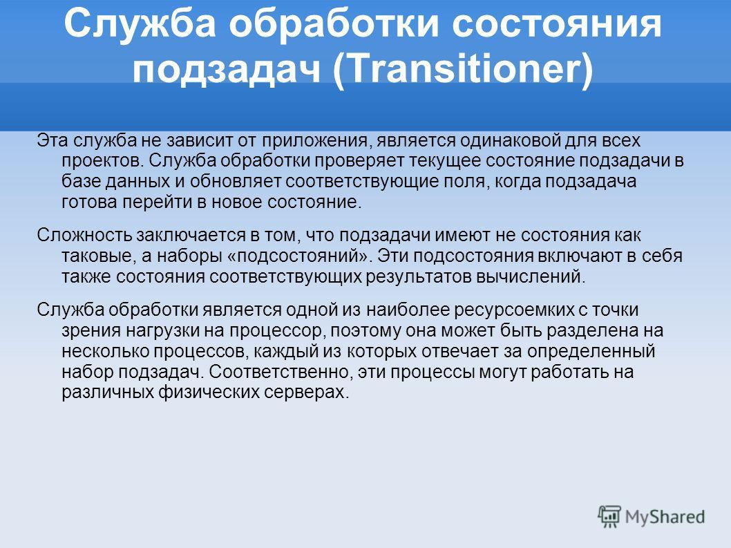 Служба обработки состояния подзадач (Transitioner) Эта служба не зависит от приложения, является одинаковой для всех проектов. Служба обработки проверяет текущее состояние подзадачи в базе данных и обновляет соответствующие поля, когда подзадача гото