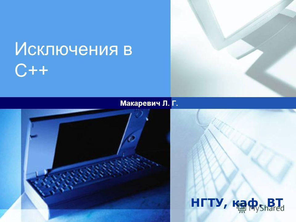 НГТУ, каф. ВТ Исключения в С++ Макаревич Л. Г.