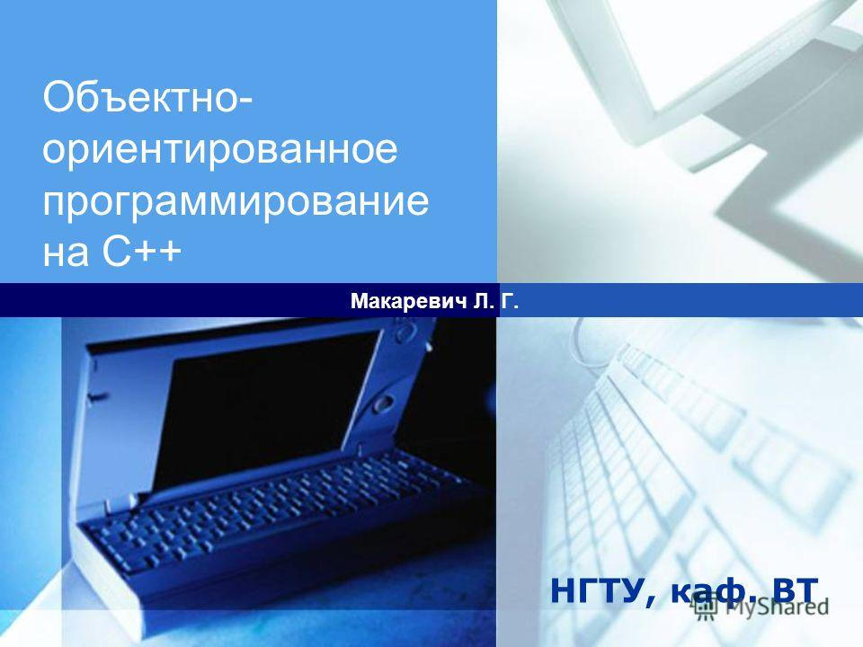 НГТУ, каф. ВТ Объектно- ориентированное программирование на С++ Макаревич Л. Г.