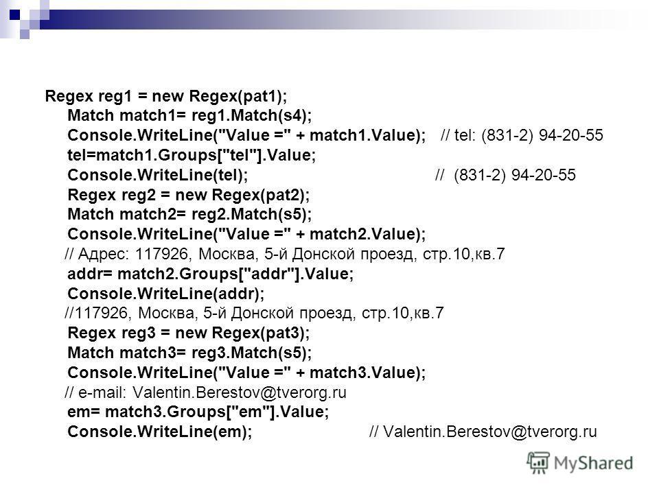 Regex reg1 = new Regex(pat1); Match match1= reg1.Match(s4); Console.WriteLine(