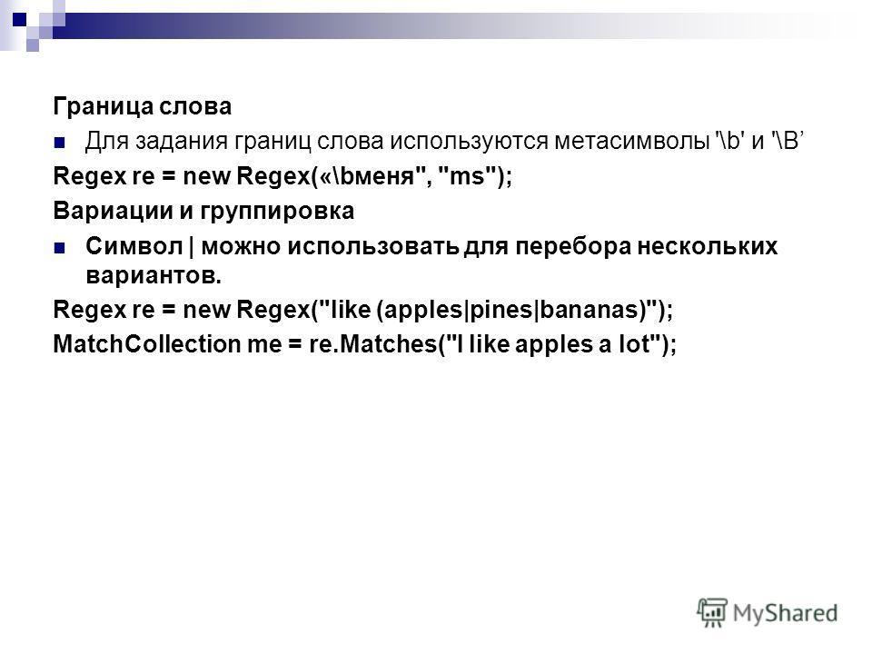 Граница слова Для задания границ слова используются метасимволы '\b' и '\В Regex re = new Regex(«\bменя