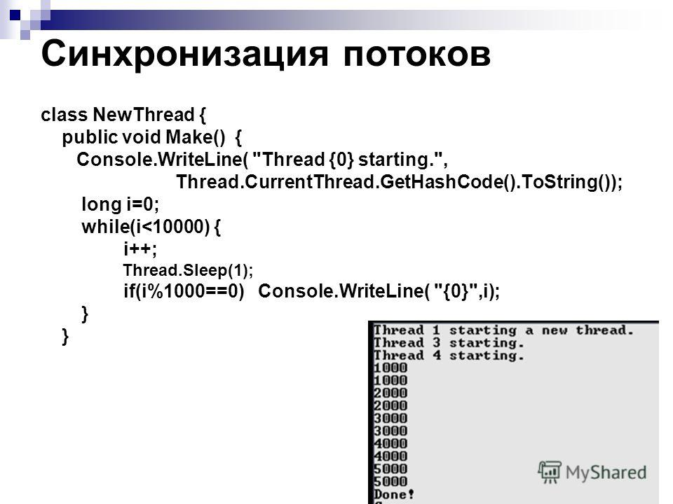 Синхронизация потоков class NewThread { public void Make() { Console.WriteLine( Thread {0} starting., Thread.CurrentThread.GetHashCode().ToString()); long i=0; while(i