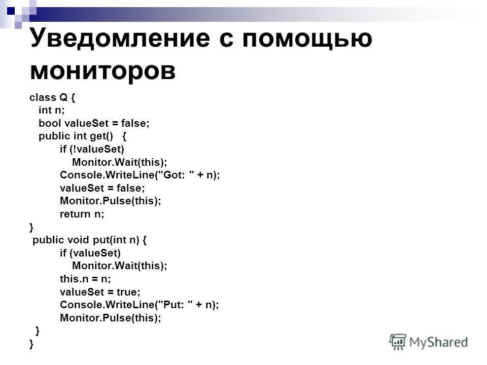 Уведомление с помощью мониторов class Q { int n; bool valueSet = false; public int get() { if (!valueSet) Monitor.Wait(this); Console.WriteLine(