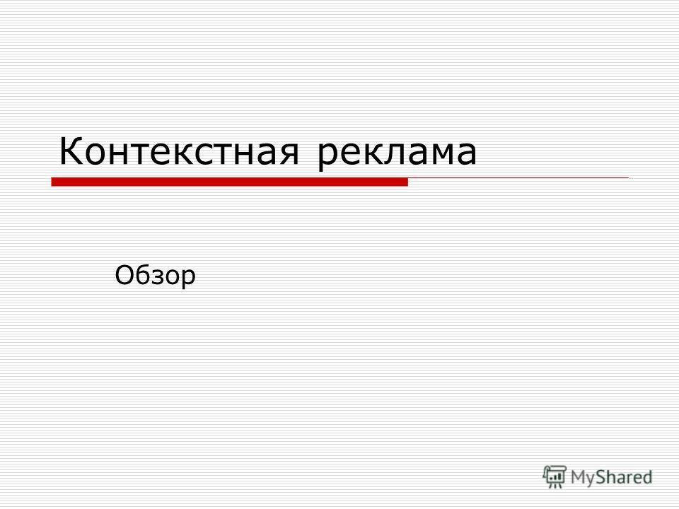 Контекстная реклама Обзор