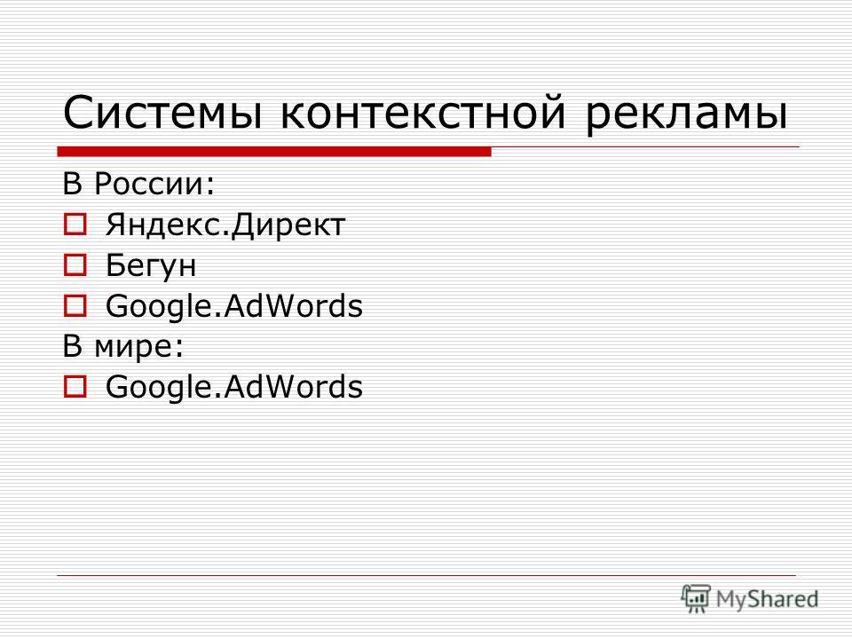 Системы контекстной рекламы В России: Яндекс.Директ Бегун Google.AdWords В мире: Google.AdWords