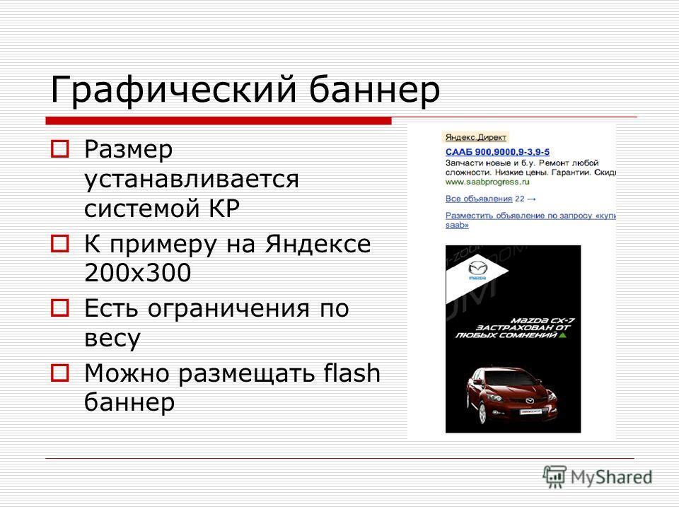 Графический баннер Размер устанавливается системой КР К примеру на Яндексе 200х300 Есть ограничения по весу Можно размещать flash баннер