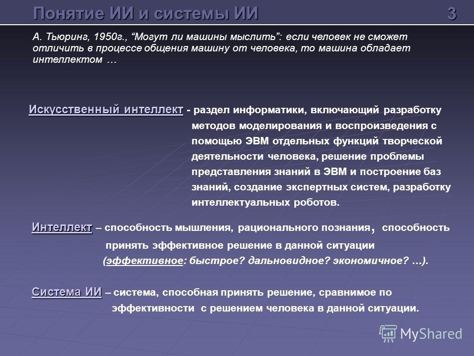 Понятие ИИ и системы ИИ Искусственный интеллект Искусственный интеллект - раздел информатики, включающий разработку методов моделирования и воспроизведения с помощью ЭВМ отдельных функций творческой деятельности человека, решение проблемы представлен