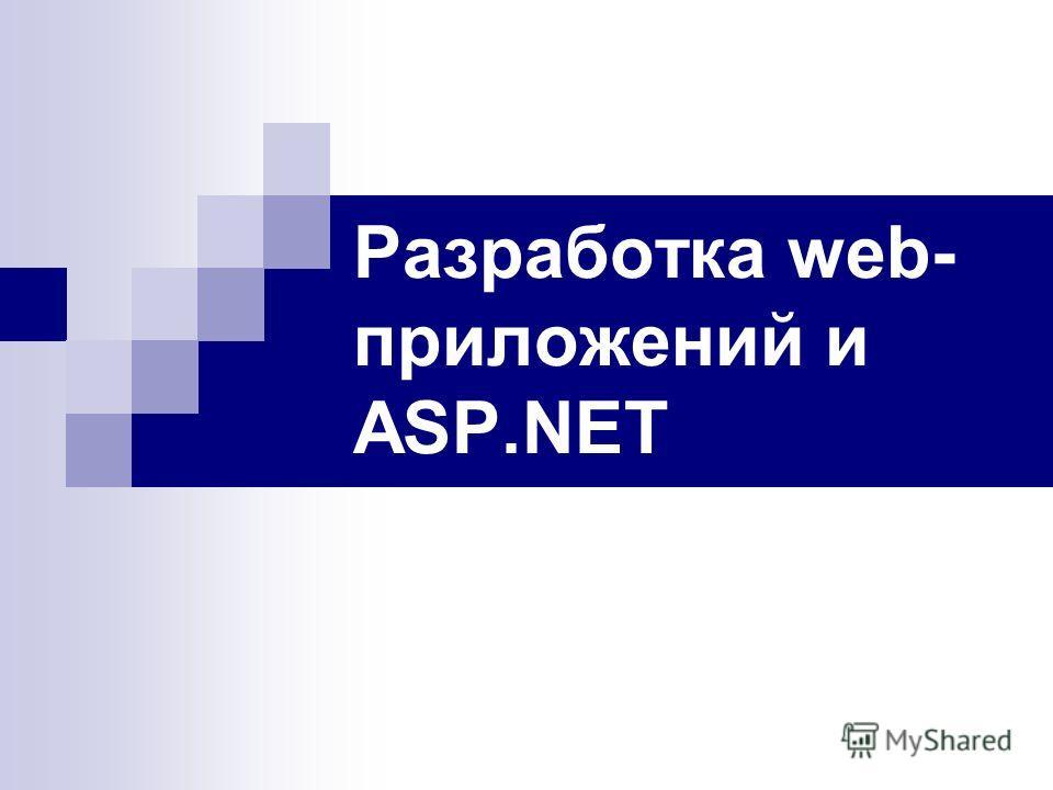 Разработка web- приложений и ASP.NET