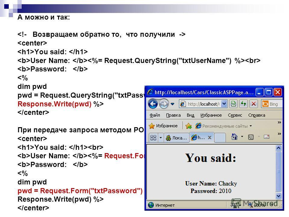 А можно и так: You said: User Name: Password:  При передаче запроса методом POST: You said: User Name: Password: