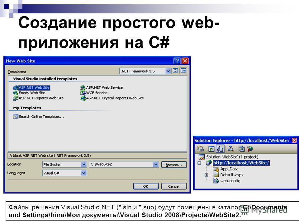 Создание простого web- приложения на С# Файлы решения Visual Studio.NET (*.sln и *.suo) будут помещены в каталог C:\Documents and Settings\Irina\Мои документы\Visual Studio 2008\Projects\WebSite2.
