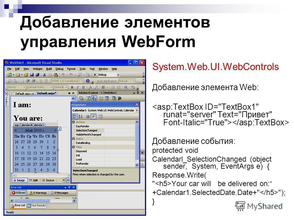 Добавление элементов управления WebForm System.Web.UI.WebControls Добавление элемента Web: Добавление события: protected void Calendarl_SelectionChanged (object sender, System, EventArgs e) { Response.Write(