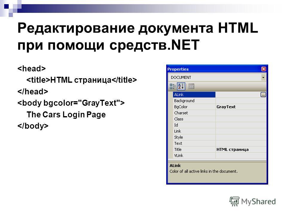 Редактирование документа HTML при помощи средств.NET HTML страница The Cars Login Page