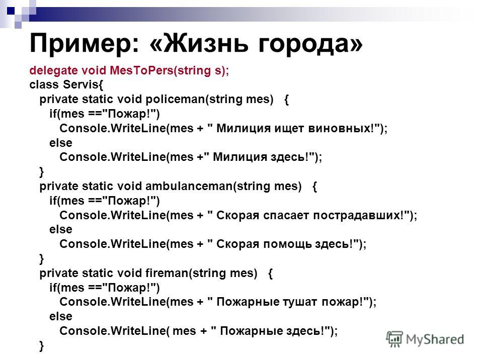 Пример: «Жизнь города» delegate void MesToPers(string s); class Servis{ private static void policeman(string mes) { if(mes ==