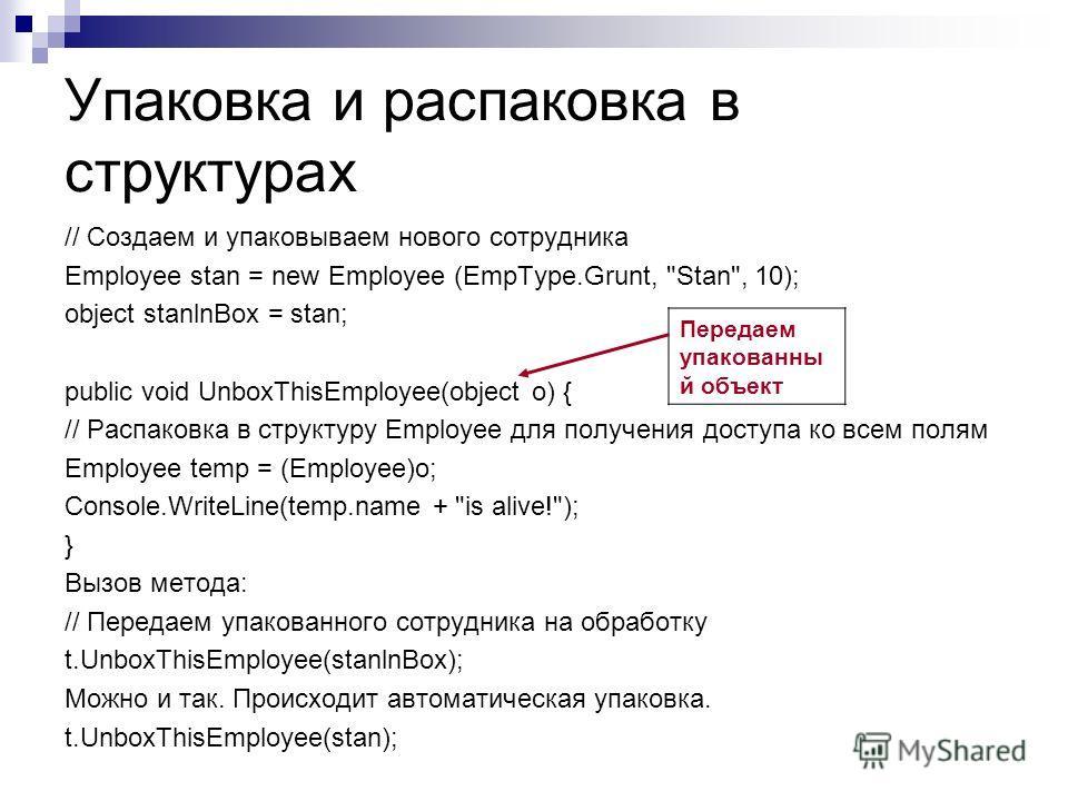 Упаковка и распаковка в структурах // Создаем и упаковываем нового сотрудника Employee stan = new Employee (EmpType.Grunt,