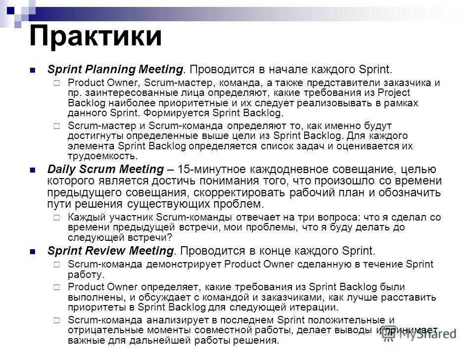 Sprint Planning Meeting. Проводится в начале каждого Sprint. Produсt Owner, Scrum-мастер, команда, а также представители заказчика и пр. заинтересованные лица определяют, какие требования из Project Backlog наиболее приоритетные и их следует реализов
