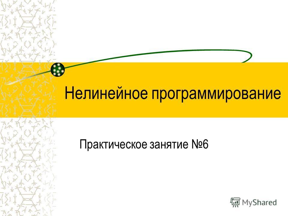 Нелинейное программирование Практическое занятие 6