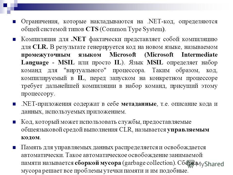Ограничения, которые накладываются на.NET-код, определяются общей системой типов CTS (Common Type System). Компиляция для.NET фактически представляет собой компиляцию для CLR. В результате генерируется код на новом языке, называемом промежуточным язы