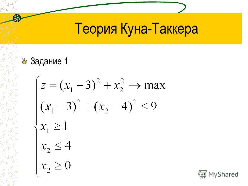 Теория Куна-Таккера Задание 1