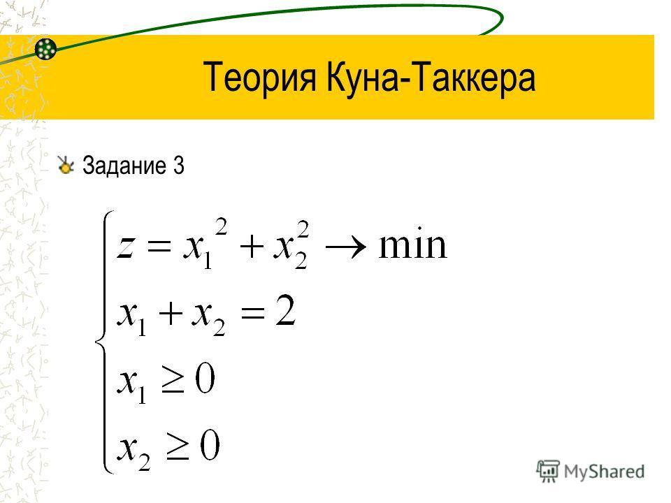 Теория Куна-Таккера Задание 3