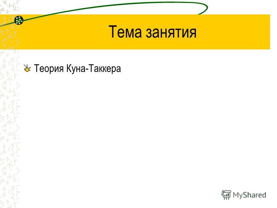 Тема занятия Теория Куна-Таккера