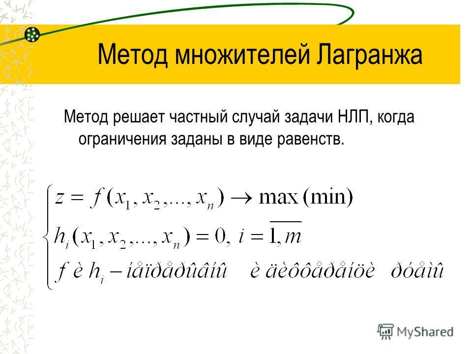 Метод множителей Лагранжа Метод решает частный случай задачи НЛП, когда ограничения заданы в виде равенств.