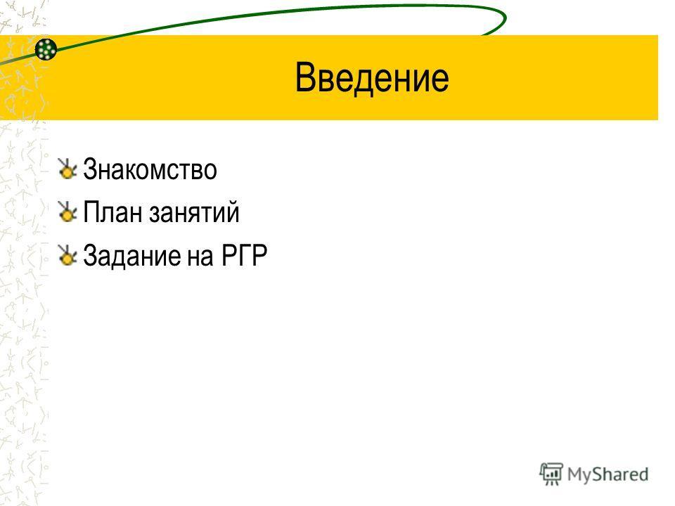 Введение Знакомство План занятий Задание на РГР