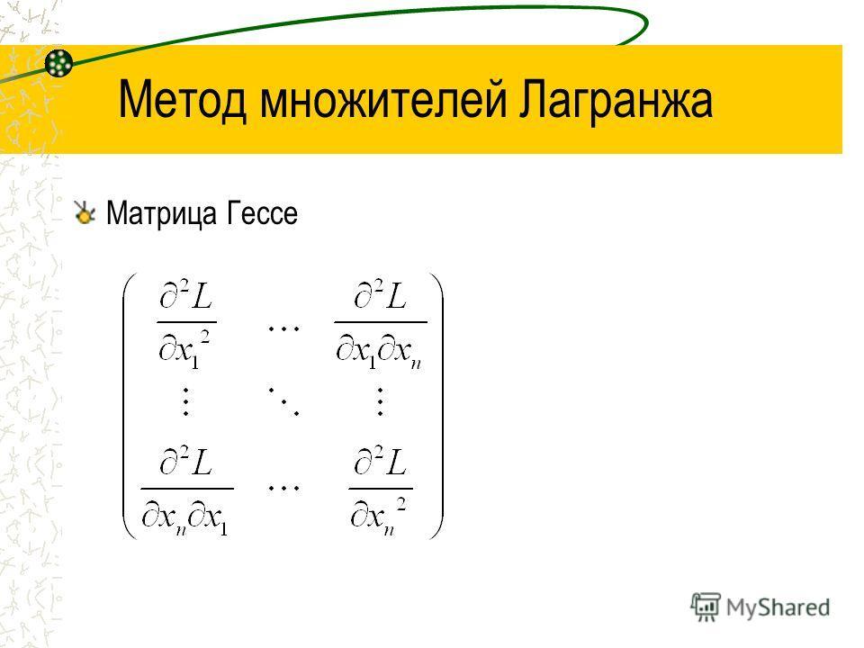 Метод множителей Лагранжа Матрица Гессе