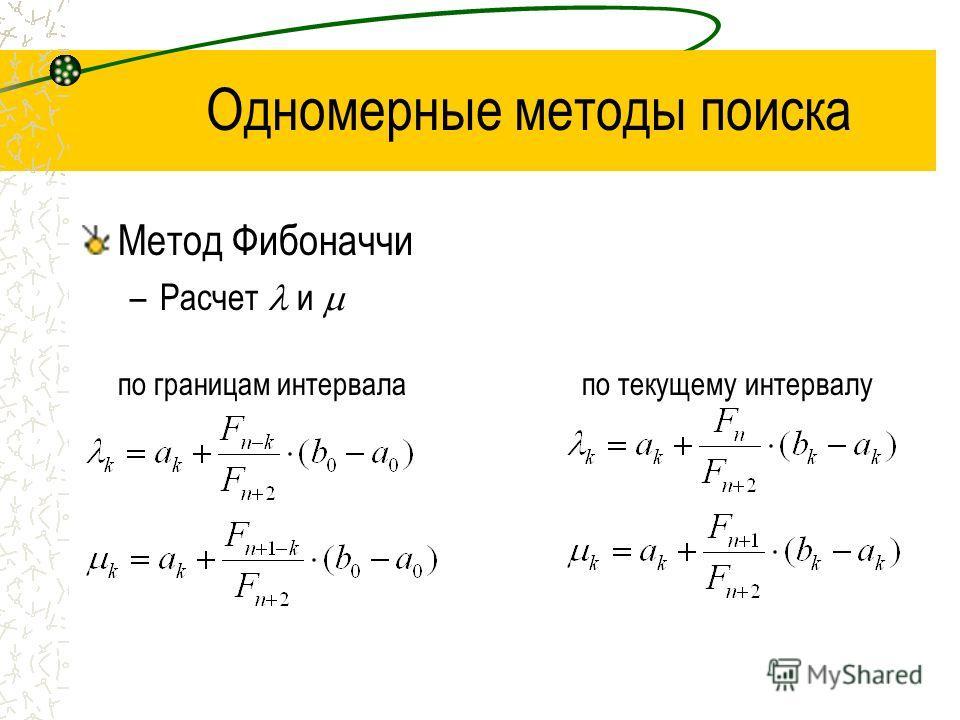 Одномерные методы поиска Метод Фибоначчи –Расчет и по границам интервала по текущему интервалу