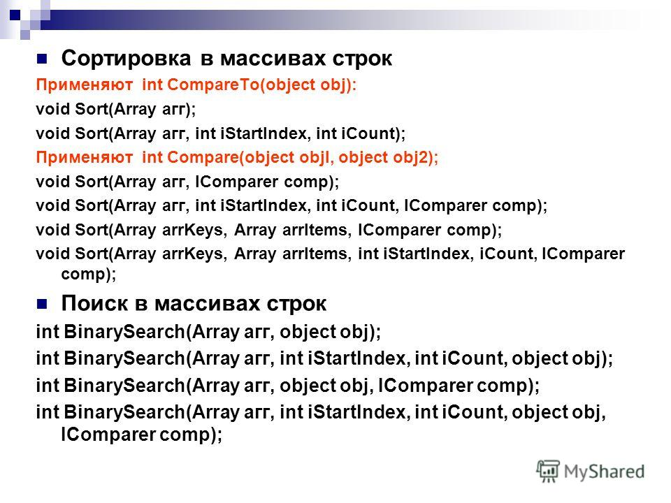 Сортировка в массивах строк Применяют int CompareTo(object obj): void Sort(Array агг); void Sort(Array агг, int iStartlndex, int iCount); Применяют int Compare(object objl, object obj2); void Sort(Array агг, IComparer comp); void Sort(Array агг, int