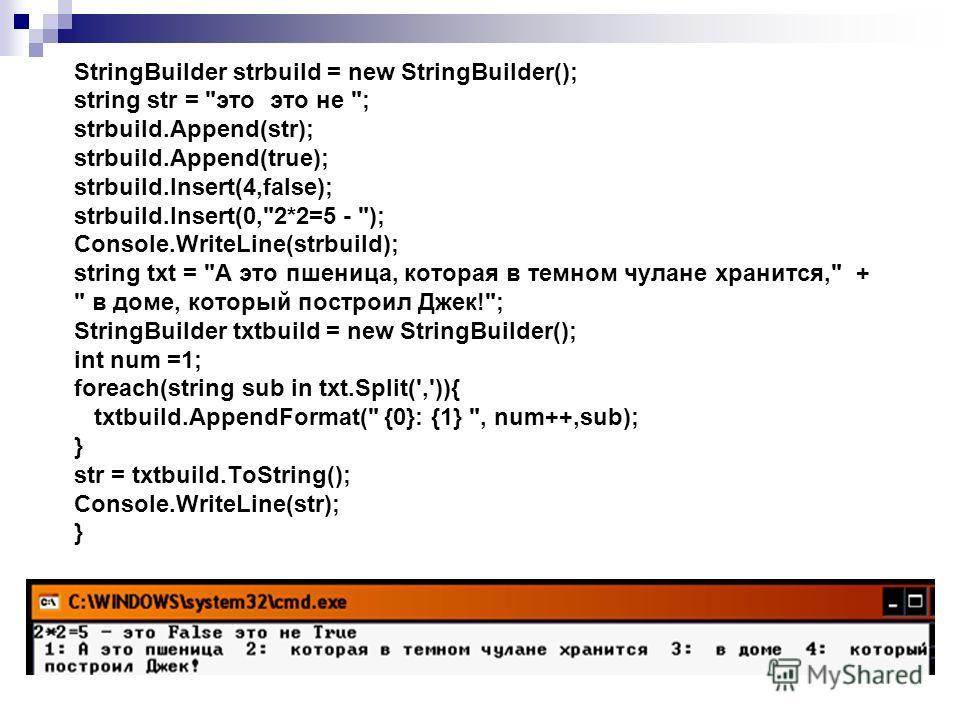 StringBuilder strbuild = new StringBuilder(); string str =
