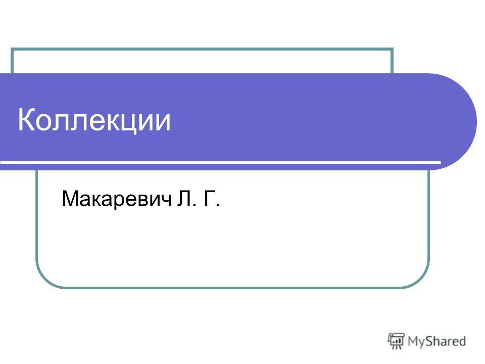Коллекции Макаревич Л. Г.