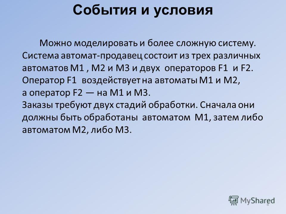 8 События и условия Можно моделировать и более сложную систему. Система автомат-продавец состоит из трех различных автоматов M1, М2 и M3 и двух операторов F1 и F2. Оператор F1 воздействует на автоматы M1 и М2, а оператор F2 на M1 и М3. Заказы требуют