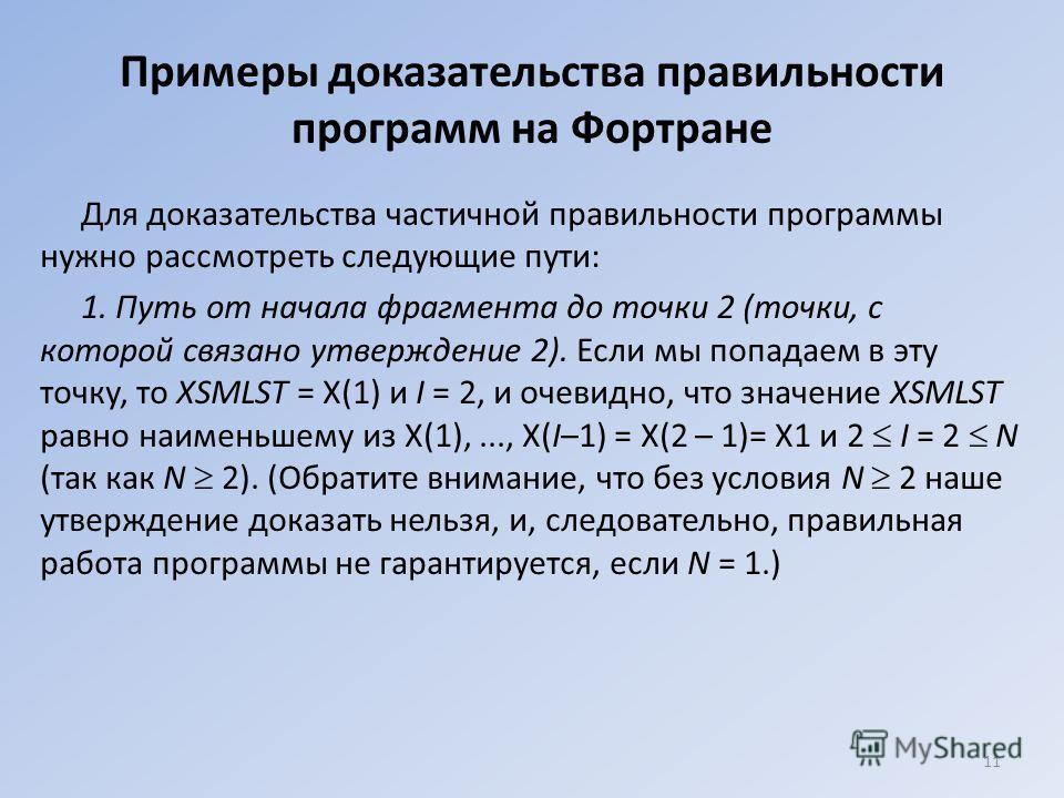 Для доказательства частичной правильности программы нужно рассмотреть следующие пути: 1. Путь от начала фрагмента до точки 2 (точки, с которой связано утверждение 2). Если мы попадаем в эту точку, то XSMLST = Х(1) и I = 2, и очевидно, что значение XS