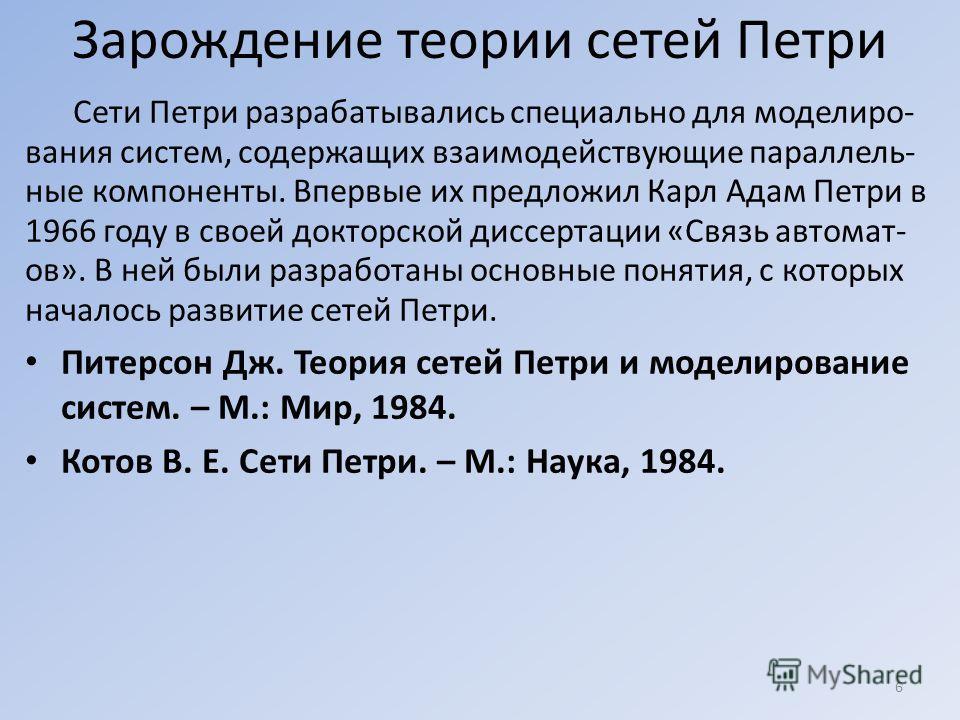 Зарождение теории сетей Петри Сети Петри разрабатывались специально для моделиро- вания систем, содержащих взаимодействующие параллель- ные компоненты. Впервые их предложил Карл Адам Петри в 1966 году в своей докторской диссертации «Связь автомат- ов