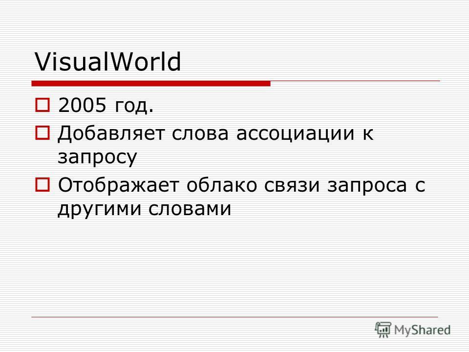 VisualWorld 2005 год. Добавляет слова ассоциации к запросу Отображает облако связи запроса с другими словами