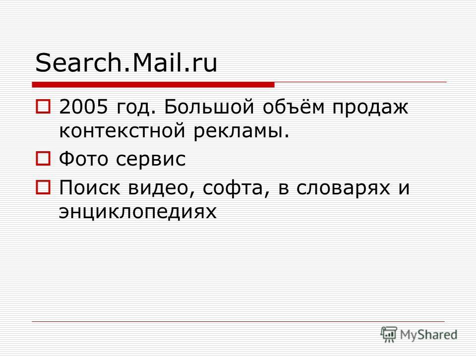 Search.Mail.ru 2005 год. Большой объём продаж контекстной рекламы. Фото сервис Поиск видео, софта, в словарях и энциклопедиях