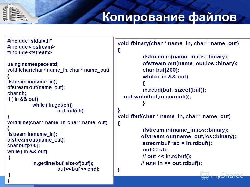 Копирование файлов #include