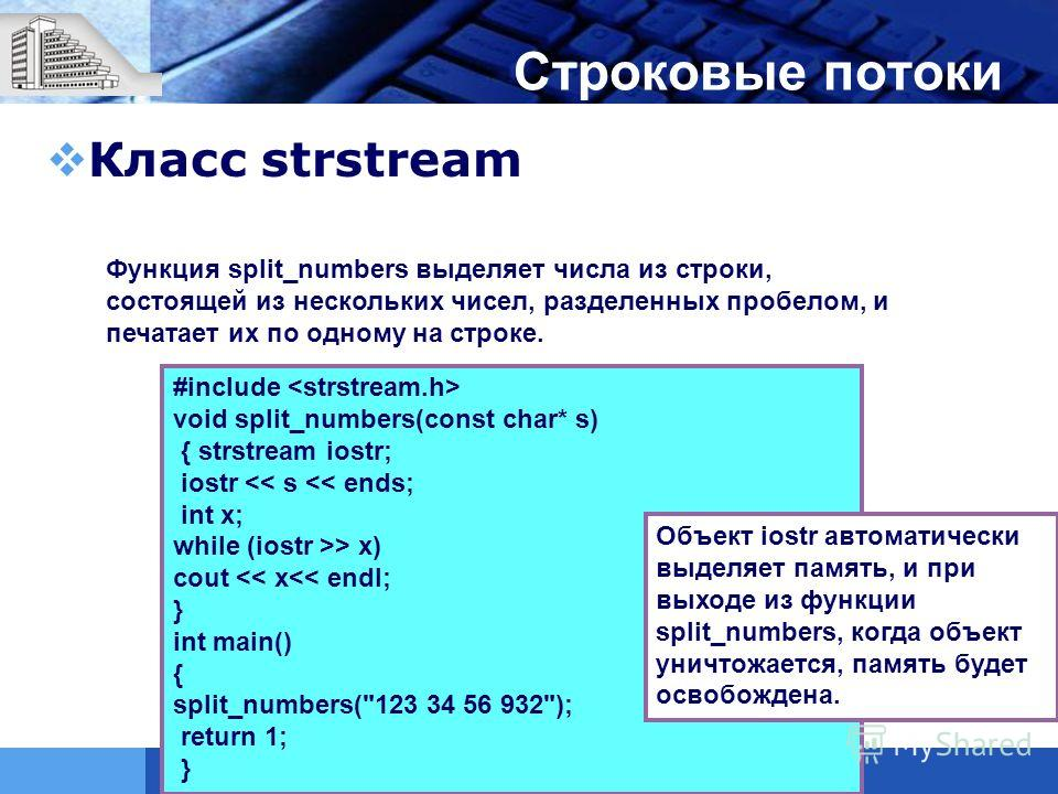 Строковые потоки Класс strstream #include void split_numbers(const char* s) { strstream iostr; iostr > x) cout