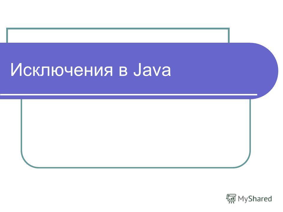 Исключения в Java