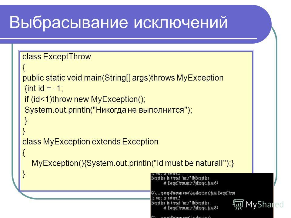 Выбрасывание исключений class ExceptThrow { public static void main(String[] args)throws MyException {int id = -1; if (id