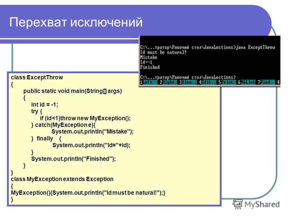 Перехват исключений class ExceptThrow { public static void main(String[] args) { int id = -1; try{ if (id
